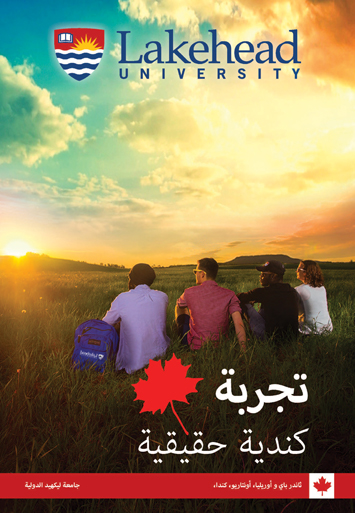The cover of the 2017 Lakehead International Brochure in Arabic. It displays students sitting in a row during a beautiful sunset in a park