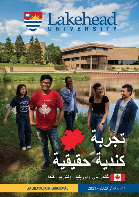The cover of the 2017 Lakehead International Brochure in Arabic.