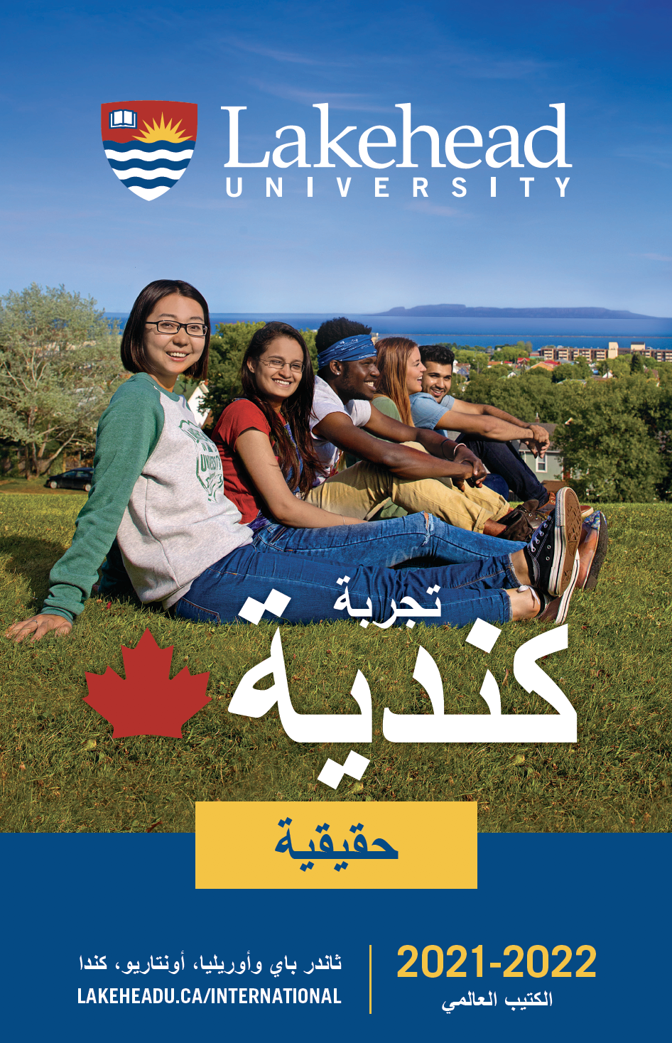 The cover of the 2021 Lakehead International Brochure in Arabic.