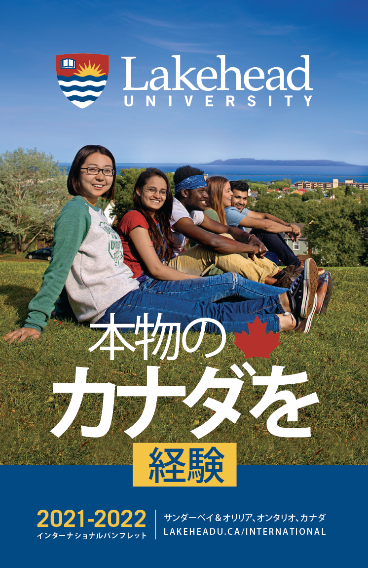 The cover of the 2021 Lakehead International Brochure in Japanese.