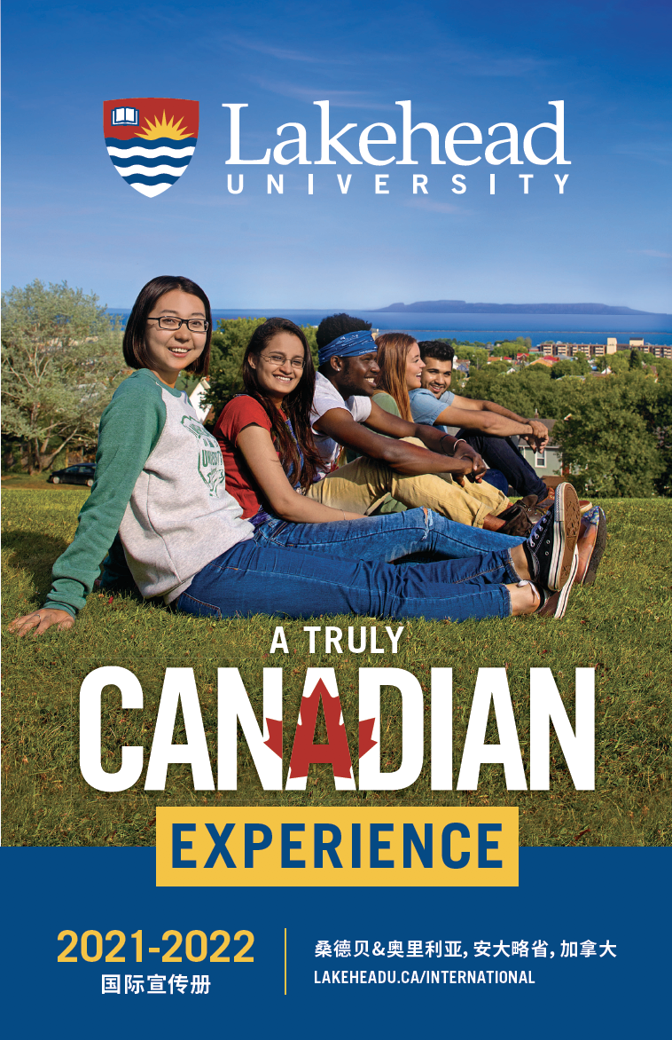 The cover of the 2021 Lakehead International Brochure in Mandarin.