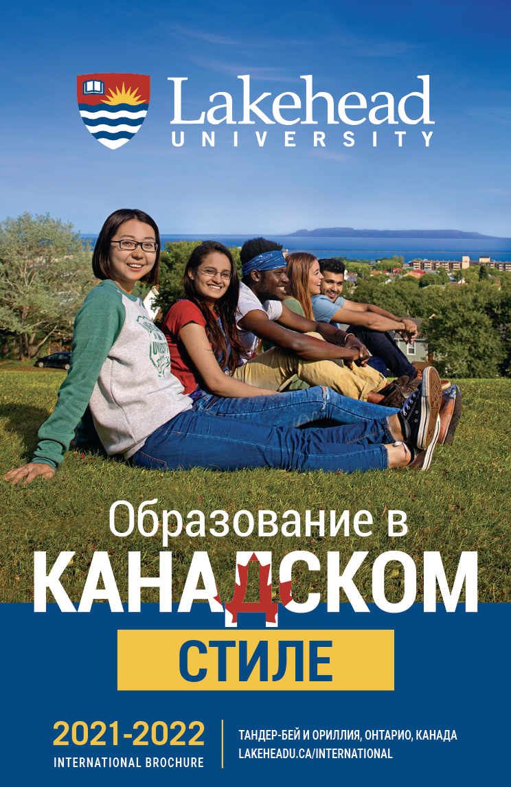 The cover of the 2021 Lakehead International Brochure in Russian.