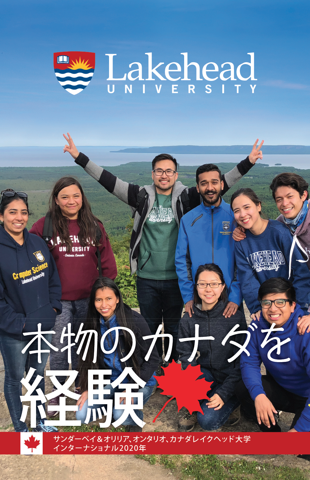 The cover of the 2019 Lakehead International Brochure in Japanese.