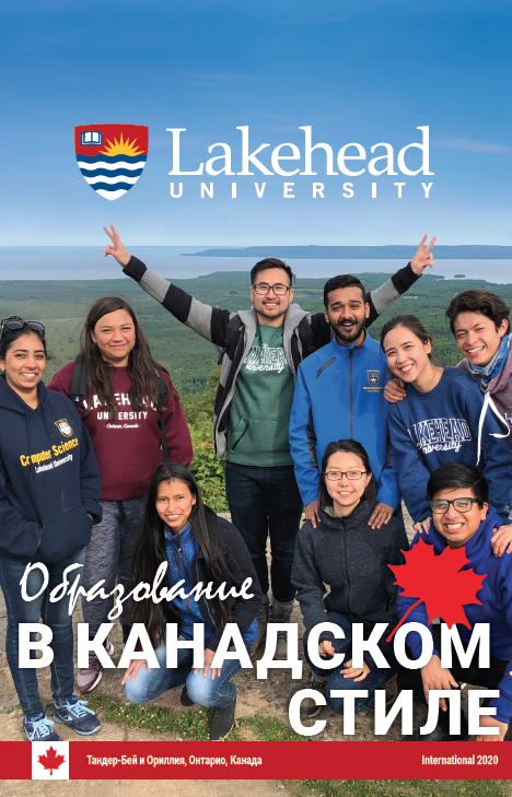 The cover of the 2019 Lakehead International Brochure in Russian.