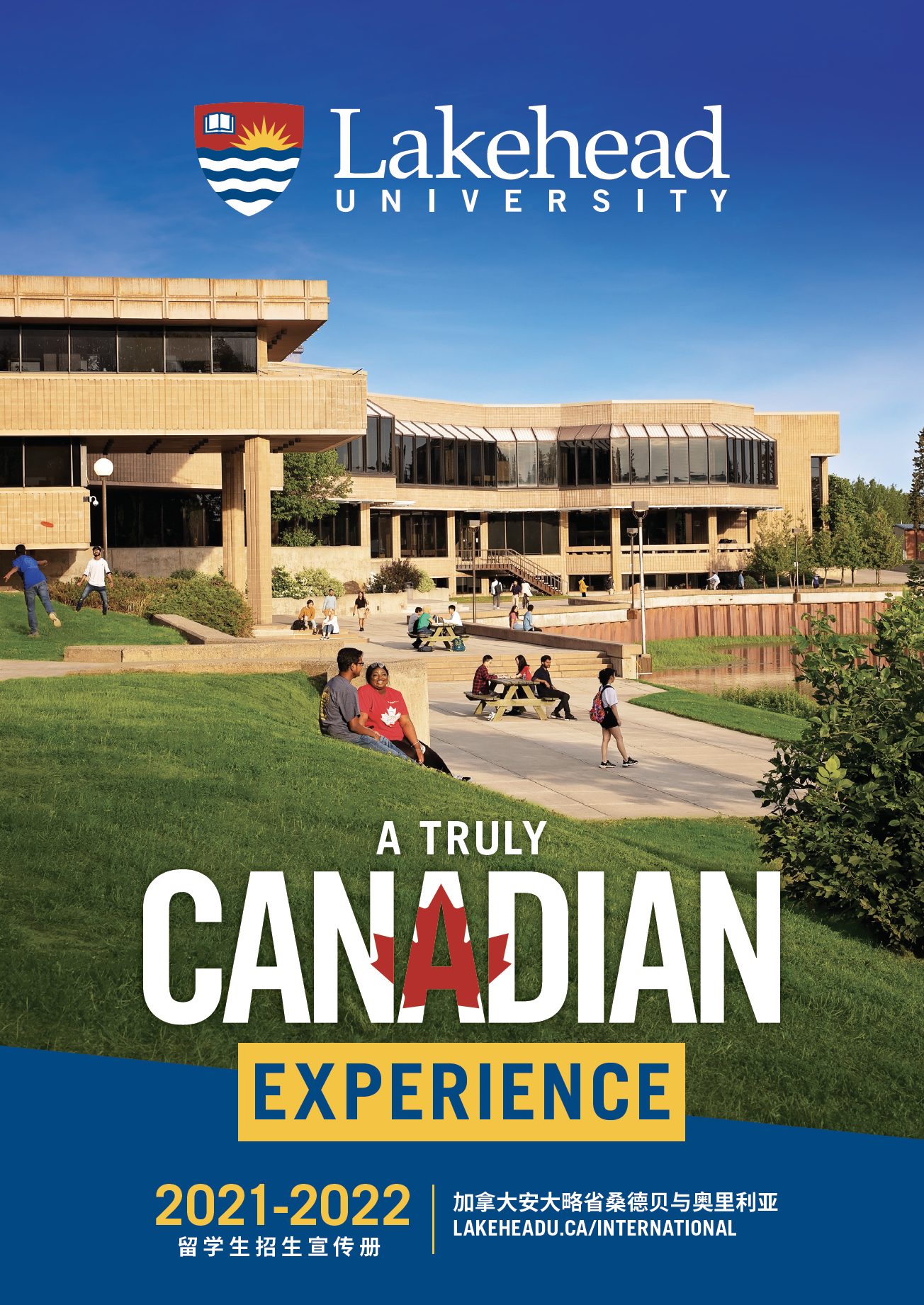 The cover of the 2021 Lakehead International viewbook in Mandarin.
